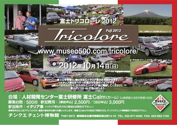 富士トリコローレ のコピー .jpg