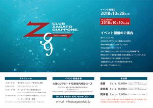 http://zagatoclub.jp/blog/assets_c/2018/09/clubzagato_invitation_2018_FB_a-thumb-300x212-1535.jpg